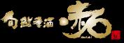 旬鮨季酒赤石